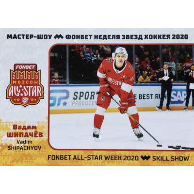 ВАДИМ ШИПАЧЕВ (Динамо Москва) 2020 Sereal КХЛ Premium Мастер-шоу