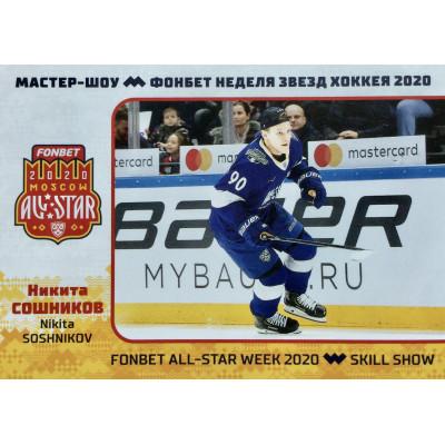 НИКИТА СОШНИКОВ (Салават Юлаев) 2020 Sereal КХЛ Premium Мастер-шоу