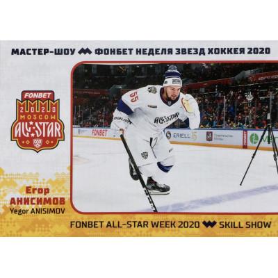 ЕГОР АНИСИМОВ (МХК Динамо СПБ) 2020 Sereal КХЛ Premium Мастер-шоу