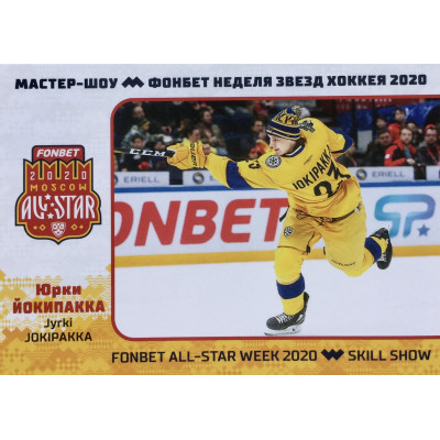 ЮРКИ ЙОКИПАККА (Сибирь) 2020 Sereal КХЛ Premium Мастер-шоу