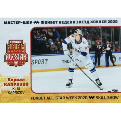 КИРИЛЛ КАПРИЗОВ (ЦСКА) 2020 Sereal КХЛ Premium Мастер-шоу