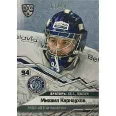 МИХАИЛ КАРНАУХОВ (Динамо Минск) 2018-19 Sereal КХЛ 11 сезон. Маска