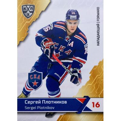 СЕРГЕЙ ПЛОТНИКОВ (СКА) 2018-19 Sereal КХЛ 11 сезон
