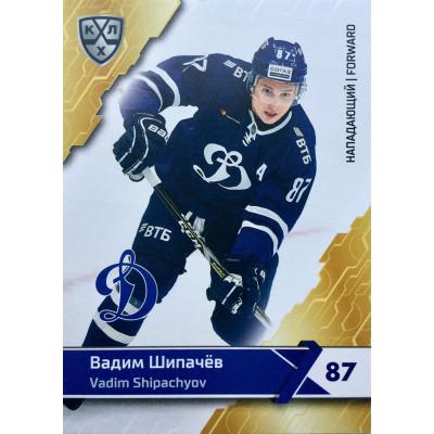 ВАДИМ ШИПАЧЕВ (Динамо Москва) 2018-19 Sereal КХЛ 11 сезон