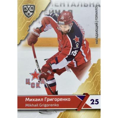 МИХАИЛ ГРИГОРЕНКО (ЦСКА) 2018-19 Sereal КХЛ 11 сезон