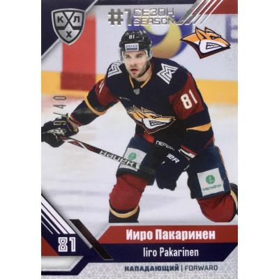 ИИРО ПАКАРИНЕН (Металлург) 2018-19 Sereal Лидеры 11 сезона КХЛ. #1 season