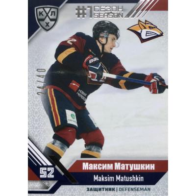 МАКСИМ МАТУШКИН (Металлург) 2018-19 Sereal Лидеры 11 сезона КХЛ. #1 season