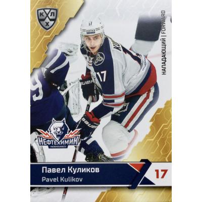 ПАВЕЛ КУЛИКОВ (Нефтехимик) 2018-19 Sereal КХЛ 11 сезон