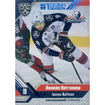 ЙООНАС НЯТТИНЕН (Нефтехимик) 2018-19 Sereal Лидеры 11 сезона КХЛ. #1 season