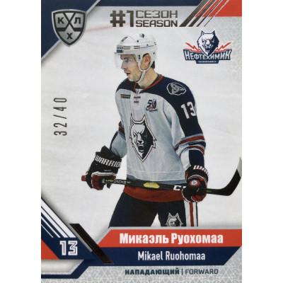 МИКАЭЛЬ РУОХОМАА (Нефтехимик) 2018-19 Sereal Лидеры 11 сезона КХЛ. #1 season
