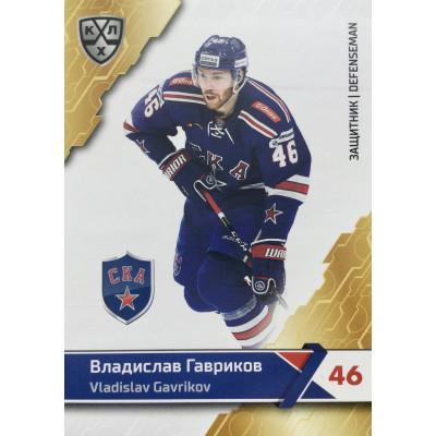ВЛАДИСЛАВ ГАВРИКОВ (СКА) 2018-19 Sereal КХЛ 11 сезон