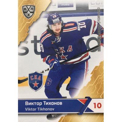 ВИКТОР ТИХОНОВ (СКА) 2018-19 Sereal КХЛ 11 сезон