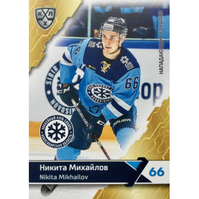 НИКИТА МИХАЙЛОВ (Сибирь) 2018-19 Sereal КХЛ 11 сезон