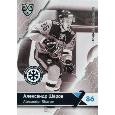АЛЕКСАНДР ШАРОВ (Сибирь) 2018-19 Sereal КХЛ 11 сезон (ч/б)