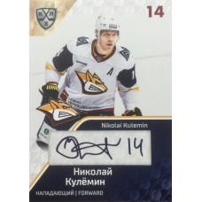 НИКОЛАЙ КУЛЕМИН (Металлург). КХЛ 11 сезон (скрипт-автограф)