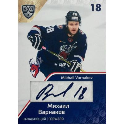 МИХАИЛ ВАРНАКОВ (Торпедо), КХЛ 11 сезон (скрипт-автограф)